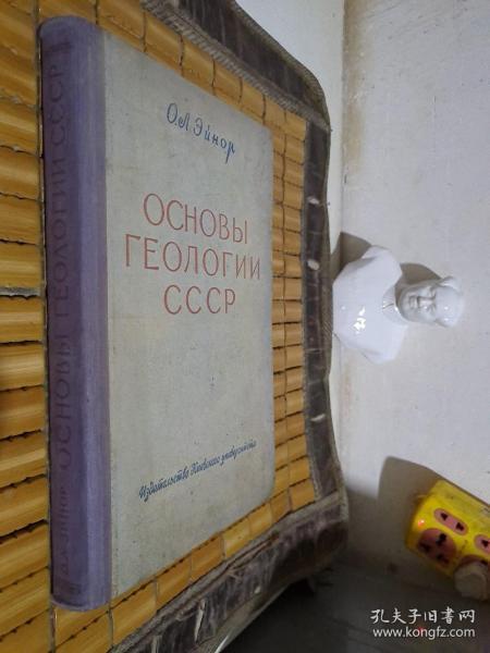 ОСНОВЫ ГЕОЛОГИИ СССР