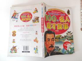 让孩子受益一生的100位名人成才故事(中国卷)