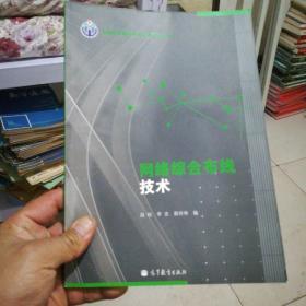 网络综合布线技术(16开),