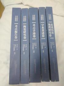 李文信考古与文博辑稿:《考古报告卷》《陶瓷研究卷》《考古手迹卷》《学术著述卷》《东北历史地理研究卷》