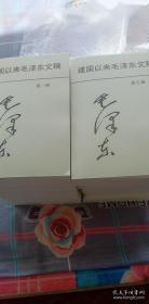 建国以来毛泽东文稿(1-13册全套)第一至第十三册