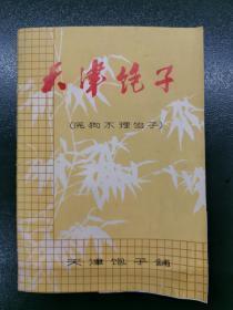 天津包子(原狗不理包子原版)
