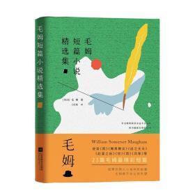 毛姆短篇小说精选集