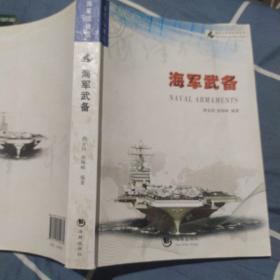 海洋与军事系列丛书·海军纵横谈:海军武备