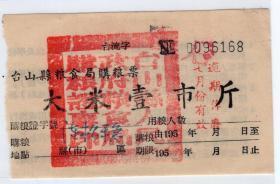 """粮,布票,工票类-----1953年, 台山县粮食局购粮票 """"大米壹市斤"""" 168"""
