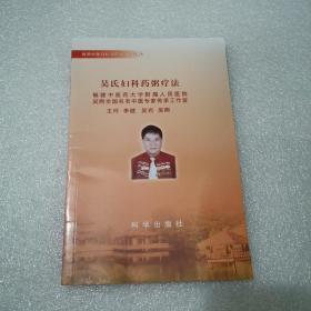 吴熙中医妇科临床丛书《吴氏妇科药粥疗法》
