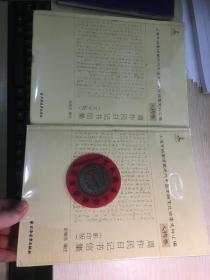 人物卷·周作民日记书信集