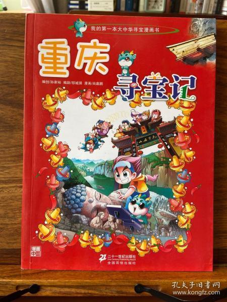 我的第一本大中华寻宝漫画书 重庆寻宝记