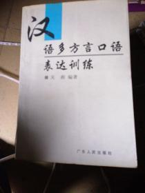 汉语多方言口语表达训练