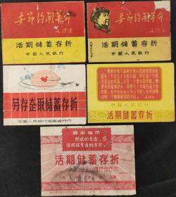 早期中国存折一组五件A20