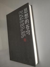 思想的苍穹(精装)毛泽东思想精读本