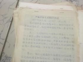 湖北中医学院邱明义伤寒论手稿一堆(疫情期间处理)