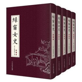绿窗女史(16开精装 全五册 原箱装)
