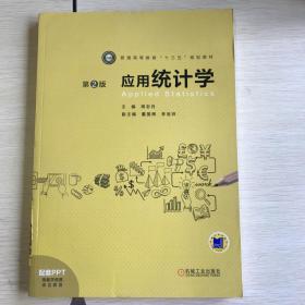 应用统计学 第2版