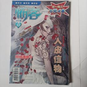 怖客 2011.3