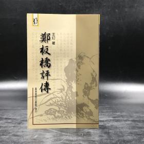 台湾商务版  王幻《郑板桥评传》(锁线胶订)