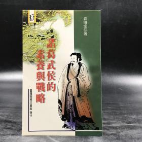 台湾商务版  袁宙宗《诸葛武侯的素养与战略》(锁线胶订)