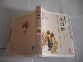国学传世经典:山海经(双色版精编插图)