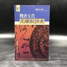 台湾商务版   罗根泽《晚唐五代文學批評史》(锁线胶订)