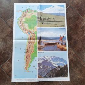 教学挂图《世界最长的安第斯山脉》高0.76米,宽0.52米