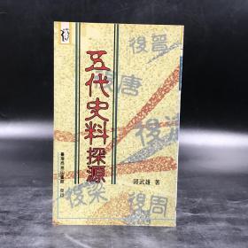 台湾商务版   郭武雄《五代史料探源》(锁线胶订)