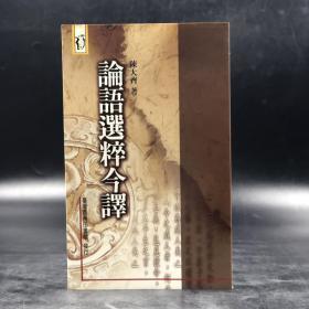 台湾商务版   陈大齐《论语选粹今译》(锁线胶订)