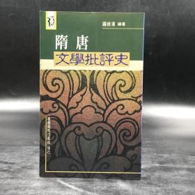 台湾商务版   罗根泽《隋唐文學批評史》(锁线胶订)