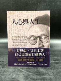 台湾商务版   梁漱溟 《人心与人生》