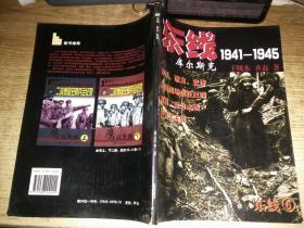 东线(6)1941-1945 库尔斯克
