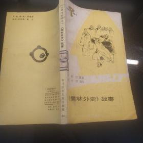 小图书馆丛书《儒林外史故事》 插图本