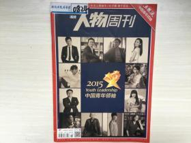 南方人物周刊(2015年第15期,总第433期,封面文章《2015中国青年领袖》