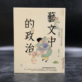 台湾商务版   黄宽重《艺文中的政治:南宋士大夫的文化活动与人际关系》