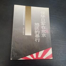 侵华日军在北京地区的暴行(品相如图)