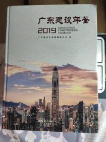 广东建设年鉴2019