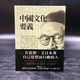 台湾商务版   梁漱溟《中国文化要义》