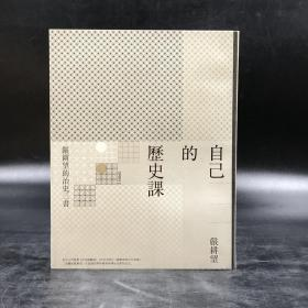 臺灣商務版  嚴耕望《自己的歷史課:嚴耕望的治史三書》
