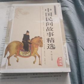 中国民间故事精选