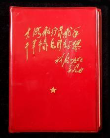 中国人民解放军陆军第十四军纪念册(文革)