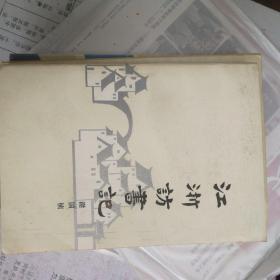 江浙访书记1985年一版。馆藏无阅。