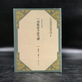 台湾商务版  刘仲平注译《司马法今注今译(新版)》(布面精装)