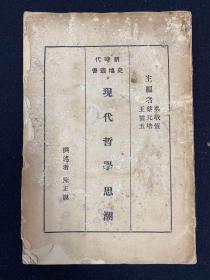 现代哲学思潮 新时代史地丛书 王云五主编 民国二十三年(1934)商务印书馆
