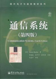 正版通信系统 第四版 (加)赫金 宋铁成译 电子工业9787121169755