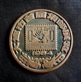 1984年,大连首届集邮展览大铜章美品
