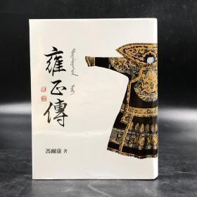 台湾商务版  冯尔康《雍正传》(布面精装)