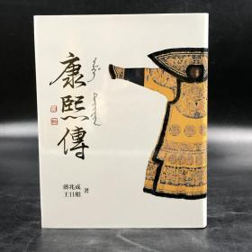 台湾商务版  蒋兆成,王日根《康熙传》(布面精装)