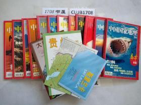 带地图(4份)中国国家地理 2004全年12本合售 地理知识 2004年1月-12月全套共12册(包含1月春节特辑,2月青藏铁路特别策划,3月国花,4月柬埔寨特别策划 含地图 5月长江,6月大遗专辑,7月川滇藏大香格里拉典藏版 含地图 8月景德镇瓷器时代,9月斯里兰卡 含地图 10月贵州专辑 含地图 11月问河,12月石油)12册大合售 收藏价值高(含地图)  DT NT 03