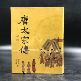 台湾商务版  赵克尧,许道勋《唐太宗传》(布面精装)