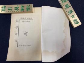 哲学通论 中华书局百科丛书 范寿康 编 民国二十四年(1935)中华书局