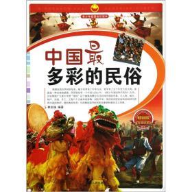 中国最多彩的民俗