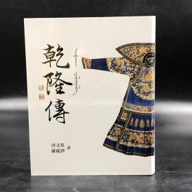 台湾商务版  唐文基 罗庆泗《乾隆传》(布面精装)